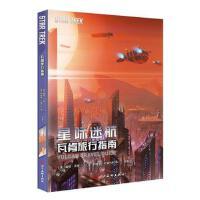 正版书籍M01 星际迷航:瓦肯旅行指南 老牌科幻经典 STARTREK 柯克船长 克林贡 [美]戴顿・沃德 四川美术出