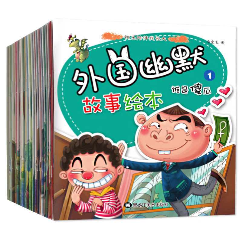 外国幽默故事绘本 全套20册 漫画书搞笑宝宝故事书0-3-6岁早教 启蒙 亲子共读绘本 少儿读物 彩图注音版 笑话幽默大全