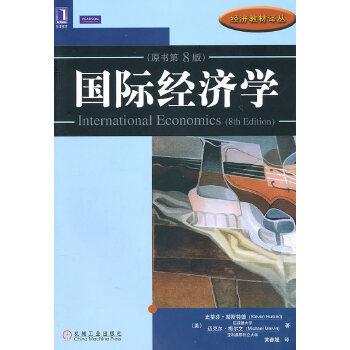 【正版直发】国际经济学(原书第8版) (美)赫斯特德 梅尔文 9787111340331 机械工业出版社
