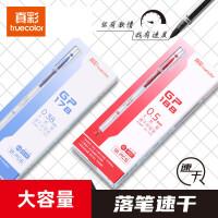 真彩大容量速干笔中性笔0.38mm 0.5mm黑色红色晶蓝色墨蓝色全针管学生12支/盒GP178专用笔水笔考试用笔