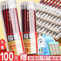 50支带橡皮擦头铅笔HB小学生用无铅毒绘画美术画画笔的2比2B考试涂卡专用笔幼儿园儿童文具学习用品批发