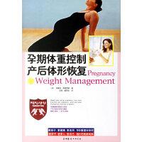 孕期体重控制产后体形恢复