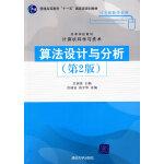 算法设计与分析(第2版)(高等学校教材・计算机科学与技术)