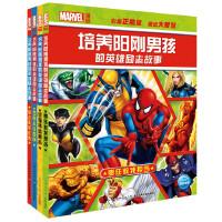 培养阳刚男孩的英雄励志故事:全4册