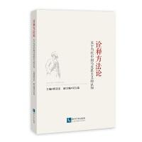 诠释方法论――关于当代中国马克思主义的认知
