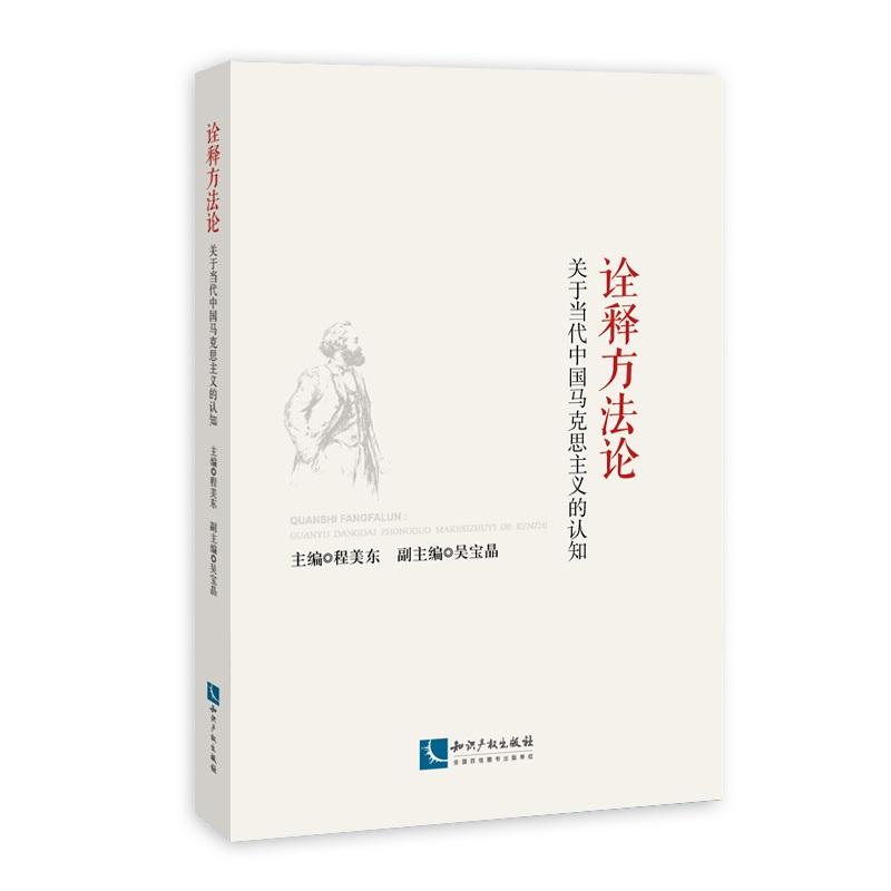 诠释方法论——关于当代中国马克思主义的认知