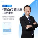 2021众合李佳行政法专题讲座精讲