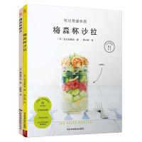 爱上梅森杯:沙拉+甜点(套装共2册)[精选套装]