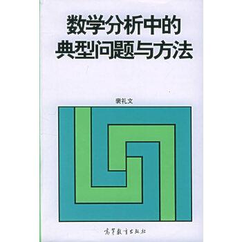 《数学分析中的典型问题与方法》(裴礼文 著)【