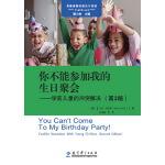 高瞻课程的理论与实践:你不能参加我的生日聚会――学前儿童的冲突解决(第2版)