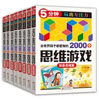 全8册全世界孩子都爱做的2000个思维游戏 5五分钟玩出专注力6-7-9-10-12周岁儿童全脑智力开发益智书籍小学生