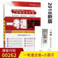 自学考试一考通优化标准预测试卷 课程代码:00262-法律文书写作附赠押题串讲 TSBN:9787801765635