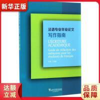 法语专业毕业论文写作指南 王秀丽 上海外语教育出版社 9787544646154