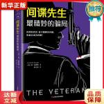 间谍先生:精妙的局 惊动世界情报组织的间谍小说大师福赛斯!(读客外国小说文库) (英)弗・福赛斯 (Frederick