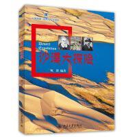 沙漠大探险