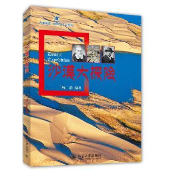 """沙漠大探险(""""坏孩子""""必读的冒险书:培养孩子坚强勇敢的品格,激发孩子探索未知世界的热情)"""