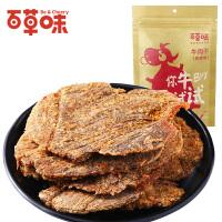 【百草味_牛肉干】休闲零食 100gx2袋 保证真牛肉片 内蒙古风味 手撕大片 香辣味