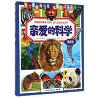 亲爱的科学:动物(附游戏小卡片(货号:ZT) [法] 艾米莉・博蒙,[法] 玛丽-克里斯蒂娜・勒麦耶尔 9787530
