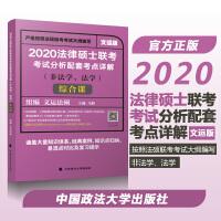 正版 2020法律硕士联考考试分析配套考点详解综合课(非法学、法学) 中国政法大学出版社
