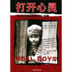 【新书店正版】打开心灵:走进男孩真实的内心世界(美)波洛克,高剑,崔军9787105062942民族出版社