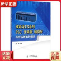 欧姆龙CS系列PLC、变频器、触摸屏综合应用案例精讲 陶飞著 9787512393189 中国电力出版社 新华正版 全