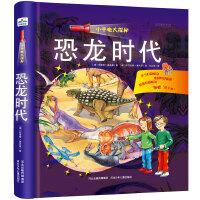 小手电大探秘:恐龙时代