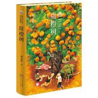 甜橙树(精装典藏版)