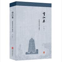 望江集:宋集宋诗宋人研究