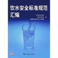 饮水安全标准规范汇编
