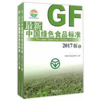 中国绿色食品标准 2017版(上下册) 中国绿色食品发展中心 9787109228566 中国农业出版社