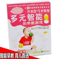 开发0-1岁宝宝多元智能的早教游戏 婴幼儿全脑开发启蒙认知书育儿百科知识父母的第1本亲子游戏书左右脑全脑开发益智游戏书
