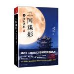 正版全新 三国谍影4:江东杀机