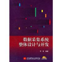 数据采集系统整体设计与开发(含光盘1张) 李军作 9787512413689 北京航空航天大学出版社