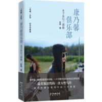 康乃馨俱乐部――女子有行三部曲 虹影 9787536079328 花城出版社