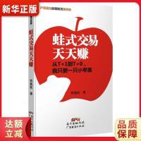 蛙式交易天天赚 肖兆权 广东经济出版社有限公司 9787545437836 新华正版 全国85%城市次日达
