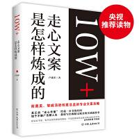 10W+走心文案是怎���成的(�W美、智威���d前��意��O的��I文案攻略)