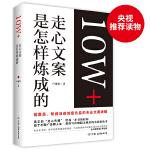 10W+走心文案是怎样炼成的(奥美、智威汤逊前创意总监的专业文案攻略)