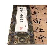 中国最具代表性碑帖临摹范本丛书-褚遂良大字阴符经