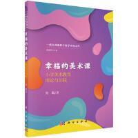 幸福的美术课:小学美术教育理论与实践