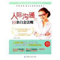 人际沟通的10条白金法则 【正版书籍】