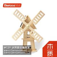 若态3D立体木质拼图模型手工diy太阳能风车儿童玩具创意生日礼物