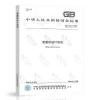 GB/T 3811-2008 起重机设计规范 实施日期 2009年5月1日 中国标准出版社 现行规范