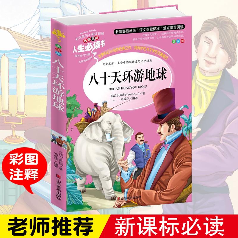 正版 八十天环游地球 小学生青少年版小学课外书必读 儿童文学世界经典名著 三四五六年级课外阅读书