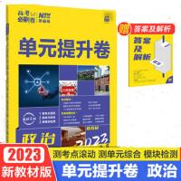 2020版高考必刷卷 单元提升卷 思想政治 2020高考一轮自主复习政治 高考必刷卷政治单元提升卷 67高考理想树 高