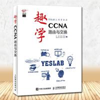 趣学CCNA 路由与交换 CCNA学习指南 ccna入门教程书籍教材 思科网络认证考试教材 CCNA路由与交换认证考试