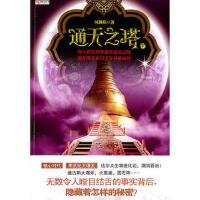 【RT5】通天之塔下 凤舞焰 重庆出版社 9787229033804
