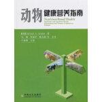 【正版新书直发】动物健康营养指南[英] Clifford,A,Adams,马曦,杜瑞平,甄玉国 等中国农业出版社978
