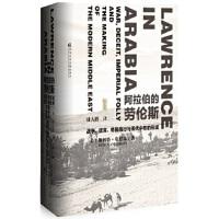 【二手旧书9成新】 甲骨文丛书 阿拉伯的劳伦斯:战争、谎言、帝国愚行与现代中东的形成