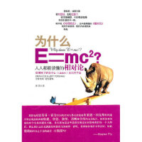 为什么E=mc2:人人都能读懂的相对论 (英)阔克斯 (英)福肖 长江文艺出版社 9787535445636 【新华书