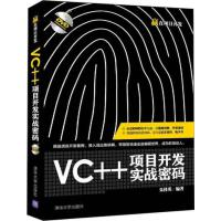 VC 项目开发实战密码朱桂英清华大学出版社9787302406907 朱桂英【正版图书,达额立减】